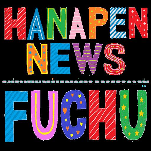 ハナペンニュースFUCHU
